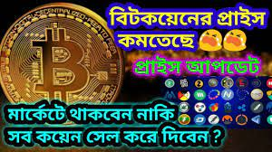 Trade confidently and conveniently in bangladesh with our award winning otc brokerage and wallet. Bitcoin Price Is Decreasing Should We Buy Sell Or Quit Bangla Bitcoin Crypto Btc Coinbdbangla Youtube
