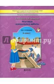 Книга Литературное чтение класс Итоговые контрольные работы  4 класс Итоговые контрольные работы Литературное