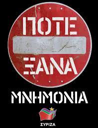 Image result for συριζα
