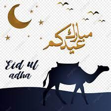 Eid Ul Adha 2021, Eid Ul Adha 2020, Eid Ul Adha PNG und Vektor zum  kostenlosen Download