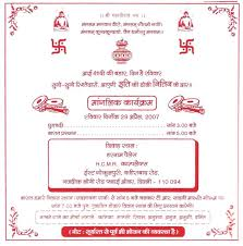 Best Matter For Wedding Cards In Hindi | Unique Wedding Gallery