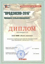 Сертификаты и награды ИСЕТЬ МОЛОКО Молочно Мясной комплекс ИСЕТЬ МОЛОКО продукция диплом