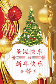 If you're sending lunar new year's greetings to relatives, enclose one of their most desired gifts: Business Greeting Card For Christmas And New Year In Chinese Stock Photo Picture And Royalty Free Image Image 67159907