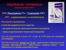 Новые лекарственные средства для офтальмологии Это Неосинефрин ПОС Ирифрин БК Мидримакс