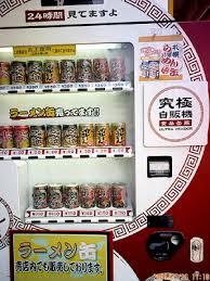 Ramen Vending Machine New Japanese Vending Machines Cool Japan Stuff
