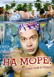 На Море – Na More. Пуснато под : Комедии, Филми Публикувано на октомври - 17 - 2011 551 пъти е показан Коментирай. IMDB рейтинг: 6.7/10 - Na-More