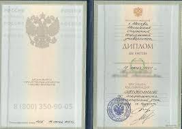 Купить диплом экономиста в Москве Оригинальный диплом ГОЗНАК Пример заполненного диплома 1997 2003 года