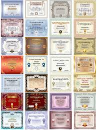 Грамоты благодарности сертификаты дипломы х  Грамоты благодарности сертификаты дипломы 2480х3508 88 psd