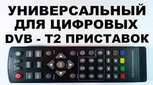 Универсальный для DVB - T2 приставок. Настройка. - YouTube