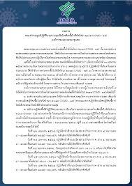รัฐบาลไทย-ข่าวทำเนียบรัฐบาล-ประกาศ ขสมก. ประจำวันที่ 3 พฤษภาคม 2564  พนักงานติดเชื้อไวรัส COVID-19 จำนวน 4 ราย