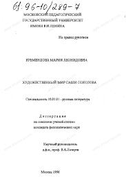 Диссертация на тему Художественный мир Саши Соколова автореферат  Диссертация и автореферат на тему Художественный мир Саши Соколова научная электронная