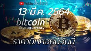 บิทคอยน์ 13 มี.ค. 2564 | ราคาบิทคอยน์(Bitcoin) ล่าสุด 1 บิทคอยน์ = 1.755  ล้านบาท BTCUSD ETH BNB LTC | ข่าวล่าสุดเกี่ยวกับ cryptocurrencies -  Marketingtangtruong.com - marketingtangtruong.com