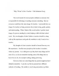essay on my favorite teacher college entrance essay examples  college entrance essay examples application essays examples resume sample personal college admission essay general writing wonderful about your favorite
