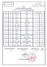 جدول امتحانات الشهاده الثانويه الازهريه لعام 2021