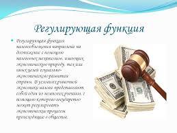 Налог на прибыль регулирует экономика инструмент База фотографий Курсовая налог на прибыль как инструмент налогового регулирования экономики 2