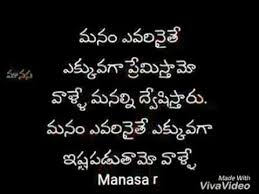 Heart Touching Love Message For You All In Telugu By Rj Chaitu Stunning Pleasing Heart Love Quotes