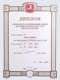 ЭЛКОД О группе компаний Диплом о присвоении звания Поставщик товаров работ услуг для города Москвы
