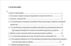 Образец оформления дипломной работы по ГОСТу furtum