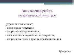 Презентация на тему БОУ ОО СПО Омский колледж профессиональных  7 Внеклассная