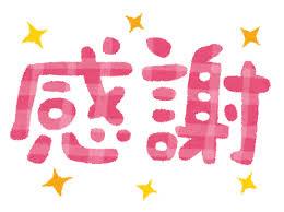 感謝」のイラスト文字 | かわいいフリー素材集 いらすとや