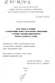 Права граждан на местное самоуправление курсовая