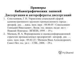 Презентация на тему Правила оформления дипломной работы  54 Примеры библиографических