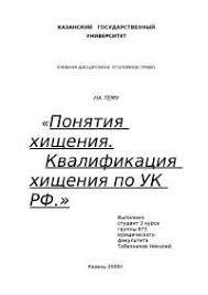 Понятия и квалификация хищения по УК РФ реферат по уголовному  Понятия и квалификация хищения по УК РФ реферат по уголовному праву и процессу скачать бесплатно Принципы