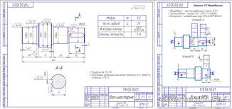 Курсовая работа по технологии машиностроения курсовое  Курсовой проект Разработка технологического процесса обработки детали