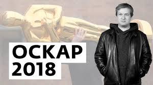 <b>Антон Долин</b> о номинантах премии «Оскар-2018» - YouTube