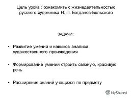 Презентация на тему МИНИСТЕРСТВО ОБРАЗОВАНИЯ И НАУКИ РОССИЙСКОЙ  2 Цель