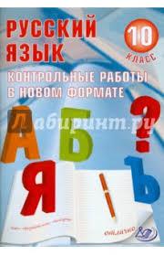 Книга Русский язык класс Контрольные работы в НОВОМ формате  Русский язык 10 класс Контрольные работы в НОВОМ формате