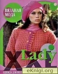 <b>Lady XXL</b>. Одежда для полных женщин: спицы и крючок ...