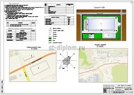 Дипломная работа по строительству на тему механосборочный цех  2 Генплан Ситуационный план