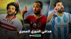 ترتيب هدافي الدوري المصري بعد هدف مصطفي محمد - واتس كورة