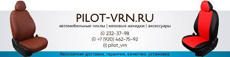 Pilot-vrn.ru I Воронеж I Автомобильные <b>чехлы</b>   ВКонтакте