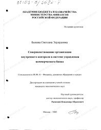 Диссертация на тему Совершенствование организации внутреннего  Диссертация и автореферат на тему Совершенствование организации внутреннего контроля в системе управления коммерческого банка