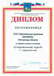 Дипломы и отзывы ООО Строительная компания БЕТТА  Дипломы и отзывы