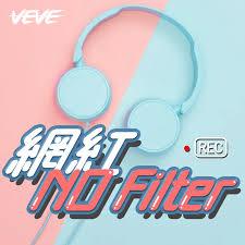 網紅 No Filter