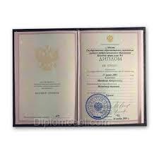 Купить диплом Колледжа туризма и гостиничного сервиса Санкт Петербурга Диплом об окончании Колледжа туризма и гостиничного сервиса Санкт Петербурга c 2004 по 2006 год