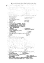 Контрольная работа по теме Вид Популяция класс Итоговая контрольная работа по биологии за курс 10 класса Часть 1
