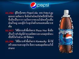 PPT - Business Policy : PEPSI PowerPoint Presentation, free download -  ID:5195180