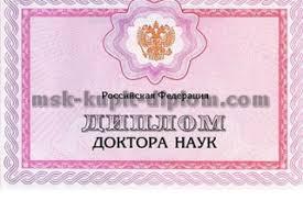 Купить диплом в Москве недорого без предоплаты Заказать диплом  Диплом доктора наук с приложением 2006 н в