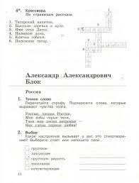 ГДЗ рабочая тетрадь по литературе класс Ефросинина Оморокова Выберите страницу рабочей тетради