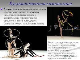 Презентация на тему Гимнастика Спортивная Мужская Женская  16 Художественная гимнастика Художественная