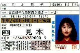 運転 免許 証 で 学科 試験 の 点数 が バレる 意外と 知ら ない 免許 証 の 見方