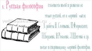 Серебряный век русской культуры направления представители Русская философия