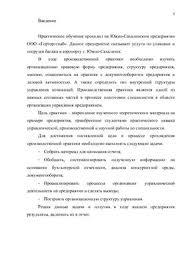Отчет по практике Организация управления предприятием ООО  Отчет по практике Организация управления предприятием ООО Горторгснаб