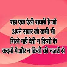 Beautiful God Quotes In Hindi Best of 24 Hindi Motivational Quotes Images For Whatsapp Download