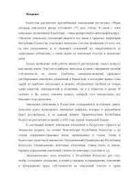 Земельные ресурсы Казахстана диплом по теории государства и  Земельные ресурсы Казахстана диплом 2010 по теории государства и права скачать бесплатно Оценка стоимости территории республика