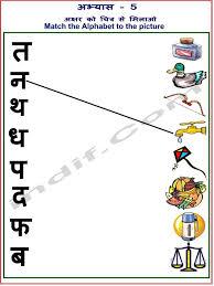 Hindi Worksheets for Kids; हिन्दी आभ्यास कार्य -5